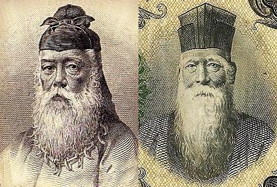 紙幣に描かれた武内宿禰・寿老人の肖像画