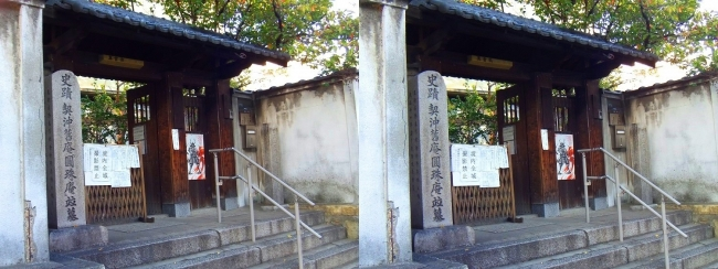 円珠庵鎌八幡(平行法)