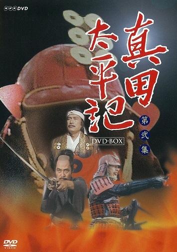 「真田太平記」NHKドラマ②(1985年~1986年放映)