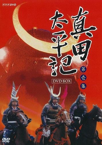 「真田太平記」NHKドラマ①(1985年~1986年放映)