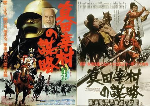 「真田幸村の謀略」(1979年 東映作品)