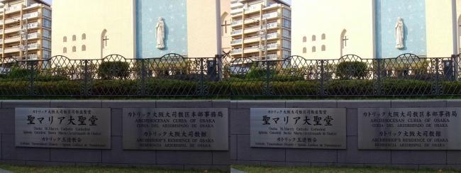 大阪カテドラル聖マリア大聖堂③(平行法)