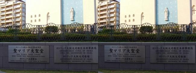大阪カテドラル聖マリア大聖堂③(交差法)