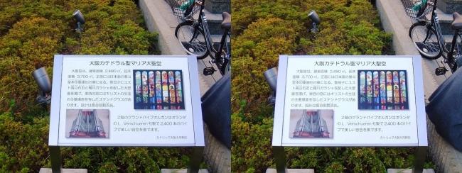 大阪カテドラル聖マリア大聖堂 案内図(平行法)