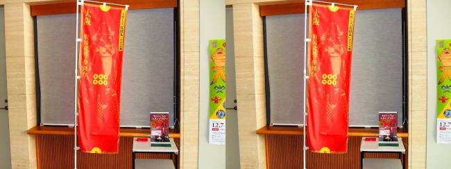 NHK大阪放送局六文銭幟(平行法)