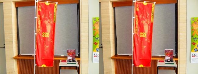 NHK大阪放送局六文銭幟(交差法)