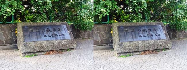 歴史の散歩道 森之宮勝山線 石碑(平行法)