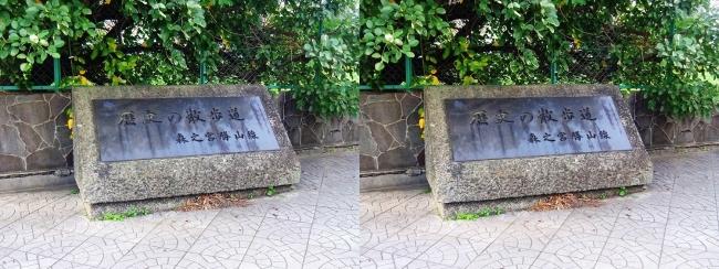 歴史の散歩道 森之宮勝山線 石碑(交差法)