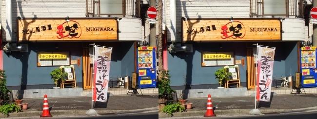 うどん居酒屋 麦笑①(平行法)