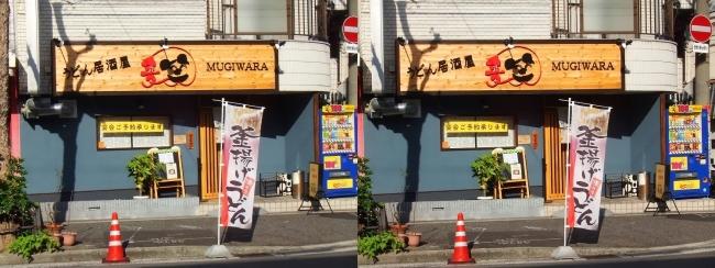 うどん居酒屋 麦笑①(交差法)