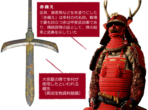 真田幸村の生涯
