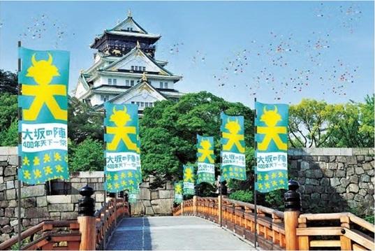 大坂の陣400年天下一祭のイメージ