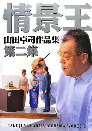 情景王 山田卓司作品集 第二集