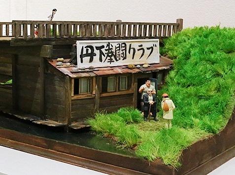ジオラマアーティスト山田卓司「泪橋の丹下拳闘クラブ」