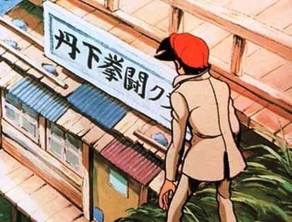 あしたのジョー1970年(昭和45年)テレビアニメ 泪橋 丹下拳闘クラブ