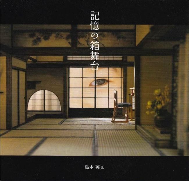 写真集「記憶の箱舞台」島木英文