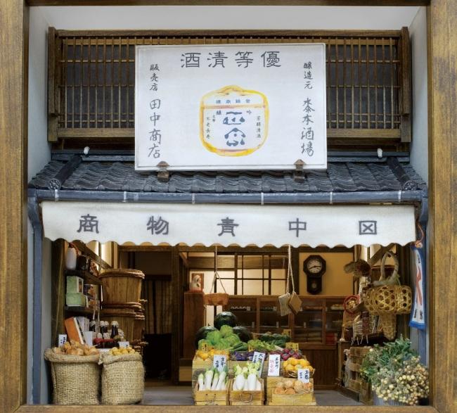 ミニチュアハウスアーティスト島木英文「田中食料品店」