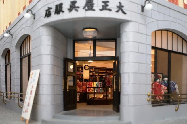 ミニチュアハウスアーティスト島木英文「大正屋呉服店」