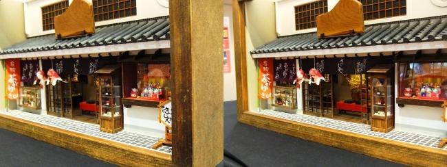 「神の手・ニッポン展」ミニチュアハウスアーティスト島木英文「きじや」②(交差法)