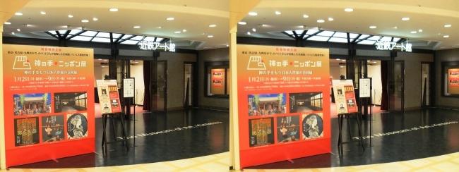 「神の手・ニッポン展」あべのハルカス 近鉄アート館(平行法)