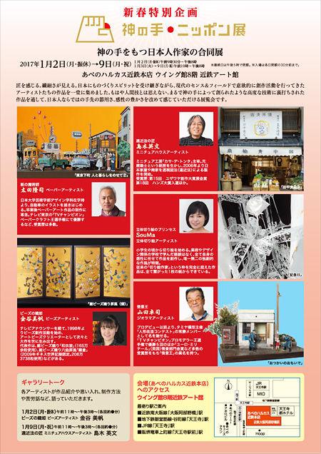 神の手・ニッポン展 パンフレット②