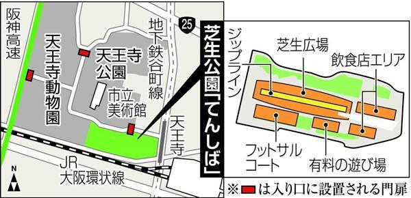 芝生公園「てんしば」MAP