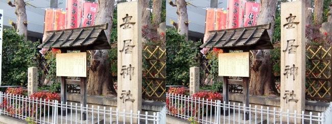 安居神社 逢坂沿い入口(交差法)