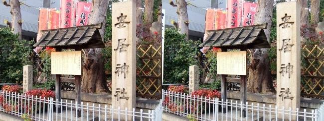 安居神社 逢坂沿い入口(平行法)