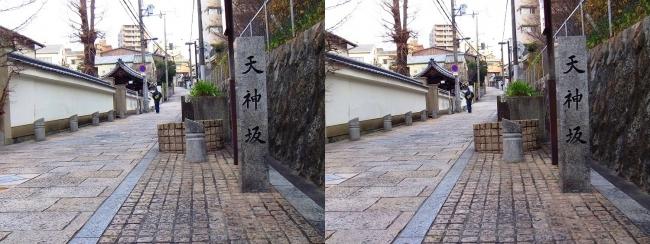 天神坂③(交差法)