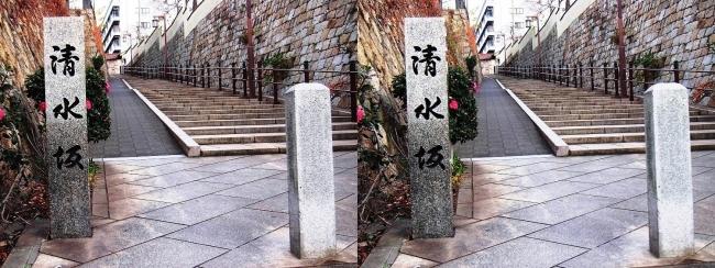 清水坂②(平行法)
