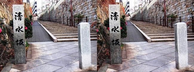 清水坂②(交差法)