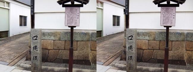 口縄坂①(交差法)