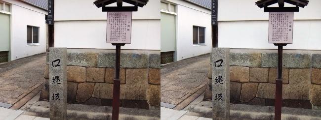 口縄坂①(平行法)