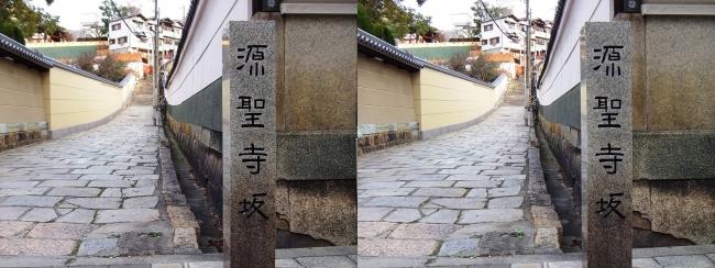 源聖寺坂⑦(平行法)