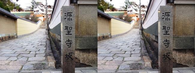 源聖寺坂⑦(交差法)