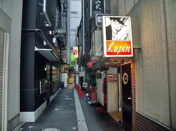 Bar Lupin Ginza