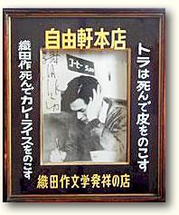 「自由軒本店 織田作文学発祥の店」の額