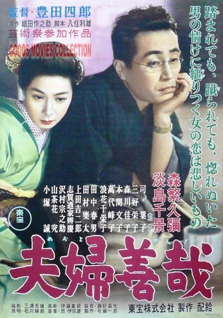 「夫婦善哉」森繁久彌主演 1955年(昭和30年)東宝作品