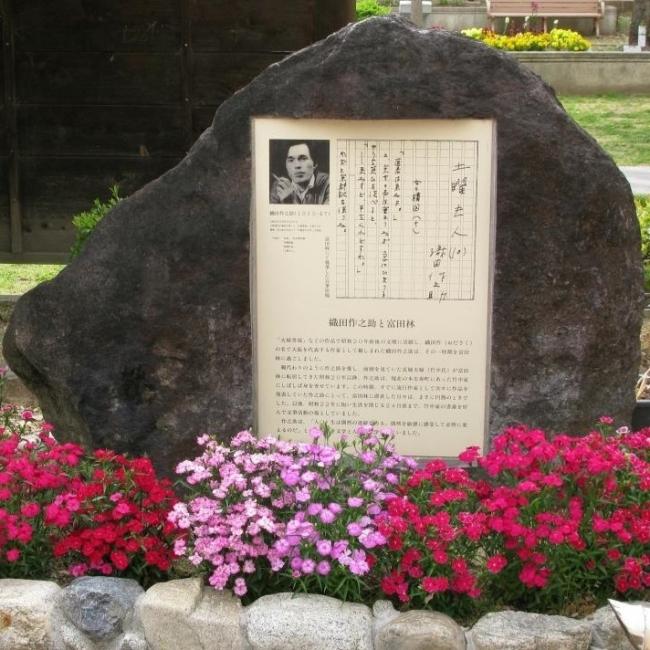 富田林本町公園 織田作之助記念碑