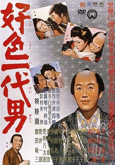 「好色一代男」市川雷蔵主演 1961年(昭和36年)大映作品