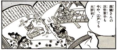 井原西鶴「好色一代男」
