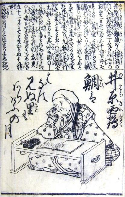 井原西鶴「鯛は花は 見ぬ里もあり 今日の月」