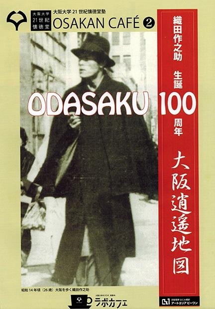 「織田作之助 生誕100周年 大阪逍遥地図」