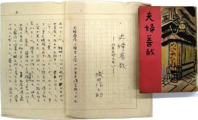 「夫婦善哉」 1940年(昭和15年)織田作之助自筆原稿と初版本