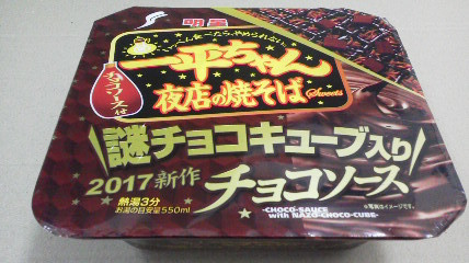 明星食品「明星 一平ちゃん夜店の焼そば 謎チョコキューブ入り2017年新作チョコソース」