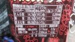 日清食品「日清ラ王PREMIUM フカヒレスープ味」