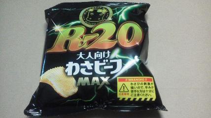 山芳製菓「R-20大人向けわさビーフMAX」