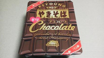 まるか食品「ペヤング チョコレートやきそばギリ」
