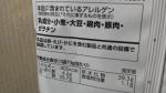 カルビー「ポテリッチ 明太バター味」