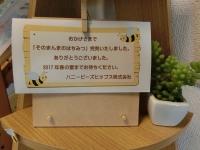 感謝:蜂蜜完売